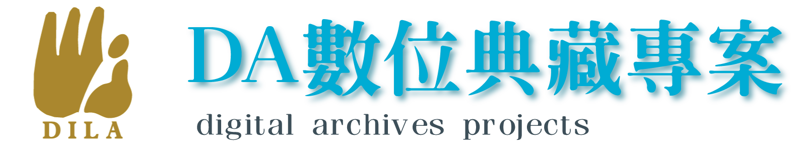 DA digital archives projects